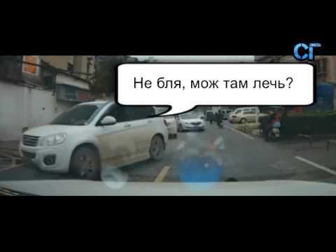 Дибил под машиной