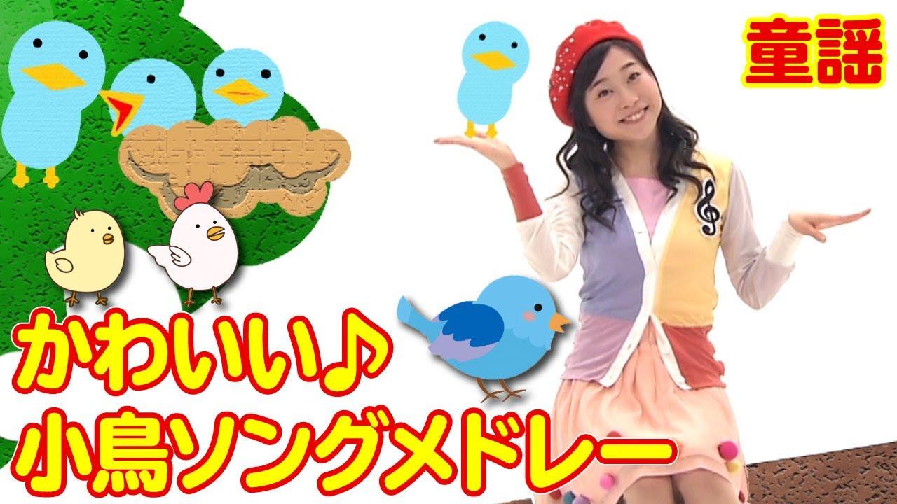 【童謡】かわいい♪小鳥ソングメドレー【手遊び】