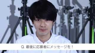 第30回専属モデル募集企画 メンズノンノモデル60秒インタビュー[成田 凌] 成田凌 動画 15