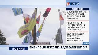 Віче біля Верховної Ради завершилося
