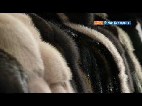 «Зимняя сказка»: выставка-продажа шуб в Белгороде