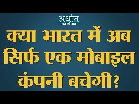 क्या Telecom Sector
