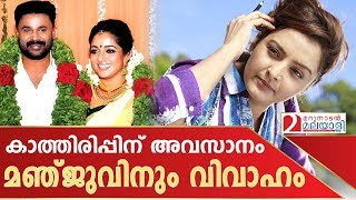 Manju Warrier wedding news released I Marunadan Malayali