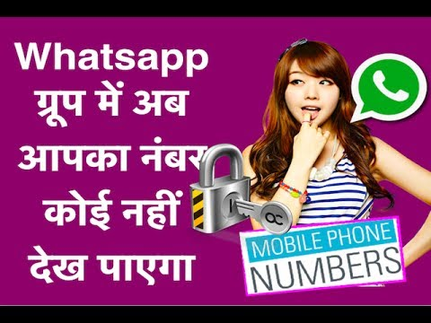 How To Hide Your Mobile No In Whatsapp Group II Hide Your Number In  Whatsapp Group