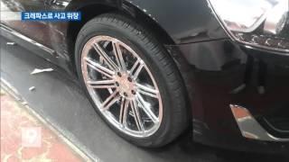 500차례 車 보험 사기…범행 도구는 '크레파스?'