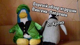 Обзор товаров Клуба Пингвинов (ОТКП #1) Пингвин св. Патрика