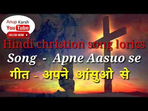 Apne Aashuo se (अपने  आंशुओ  से ) Hindi christian  Lorics  song By Ps.  Sunny Vishwas