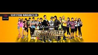 【鍾漢良】《極速前進》第一期 (20141017) (720P超清)