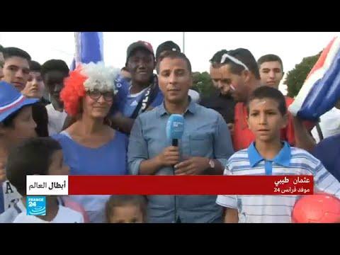 ضاحية بوندي تشارك الفرنسيين باحتفالات الفوز بكأس العالم  - نشر قبل 7 ساعة