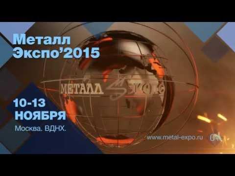 Металл-Экспо'2015