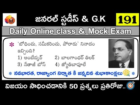 general-studies-gk-bits--191- -our-india- -history-&-facts- -upsc-ssc-railways-competitive-exam-2020