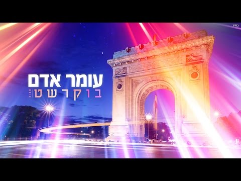 עומר אדם - בוקרשט Omer Adam - Bucharest
