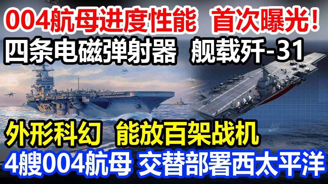 Download 004航母进度、性能!全球首次大曝光!四条电磁弹射器!舰载歼-31!外形科幻!能放百架战机!2030年下水4艘004航母,交替部署西太平洋!