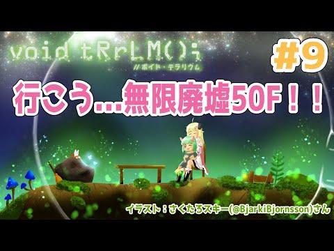 【void tRrLM(); //ボイド・テラリウム】#9 とりあえず無限廃墟50Fを目指してみる!【【角巻わため/ホロライブ4期生】