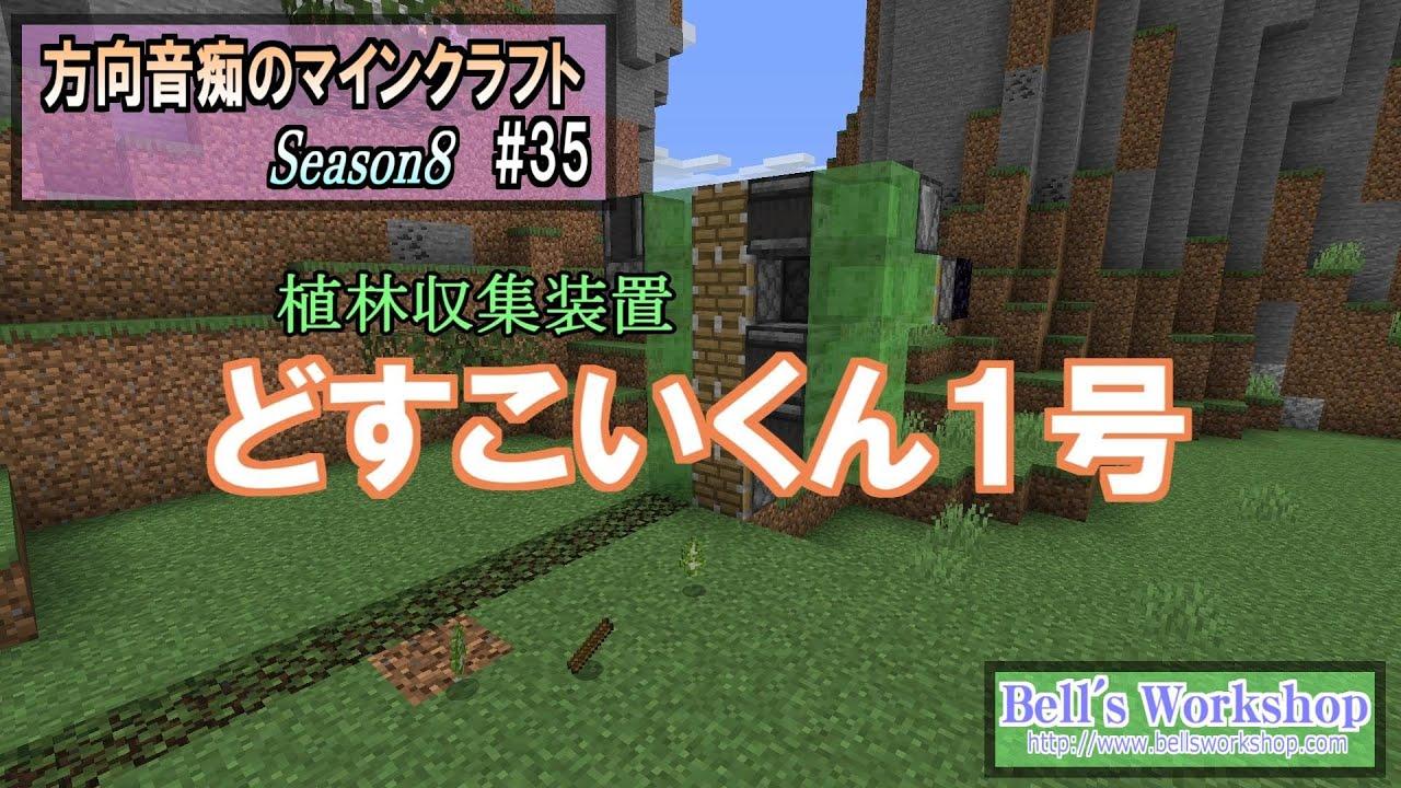【Minecraft】 方向音痴のマインクラフト Season8 Part35【ゆっくり実況】