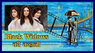 गिरगिट की तरह रंग बदलती Black Widows की कहानी | black widow review hindi