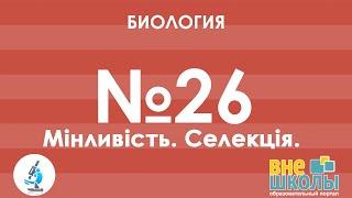 Онлайн-урок ЗНО. Биология №26. Изменчивость. Селекция.
