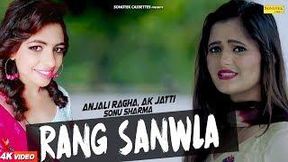 Rang Sanwla | Anjali Raghav | Sonu Sharma | AK Jatti | Vinay Talan | New Haryanvi Song 2018
