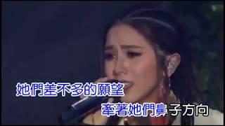 G.E.M.鄧紫棋 - 差不多姑娘 Ms.Almost【淺人声 伴奏 KTV 动态歌词Lyrics】
