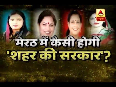 Kaun Banega Mayor: Debate from Uttar Pradesh's Meerut