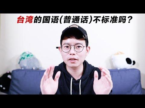 答: 台湾的普通话(国语)不标准吗?Why Standard Taiwan Mandarin Pronunciation is Not Popular in Taiwan