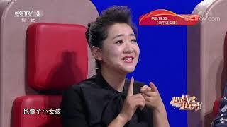 [越战越勇]选手韩文霞的精彩表现| CCTV综艺