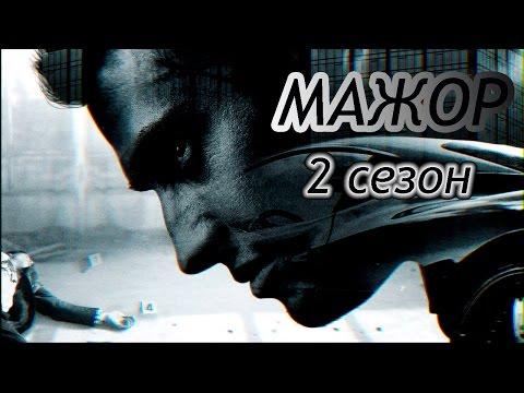 Мажор (2014) сериал все серии смотреть онлайн