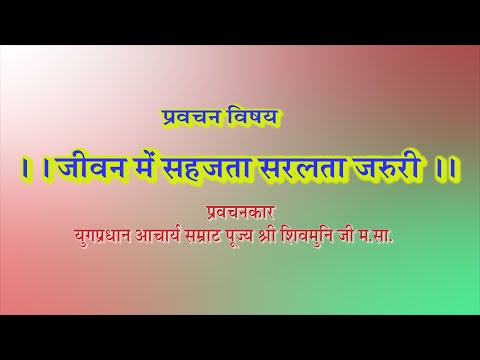 11-08-2018   JIVAN  ME SARLTA V SAHJTA JARURI HAI  BHAG -1