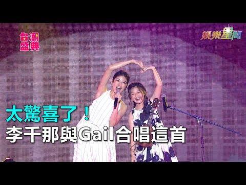 台潮盛典/太驚喜了!李千那與Gail合唱這首「心花開」|三立新聞網SETN.com