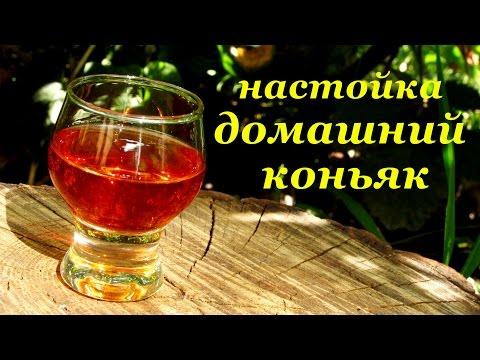 """Настойка на водке """"Домашний коньяк"""""""