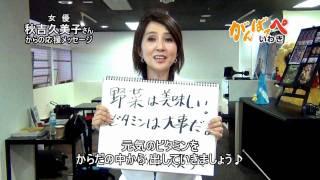 http://iwaki-city-nousui.jp/ 農林水産業復興応援ポータルサイト 幼少...