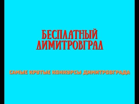 Определение победителей Димитровград 8 января 2016