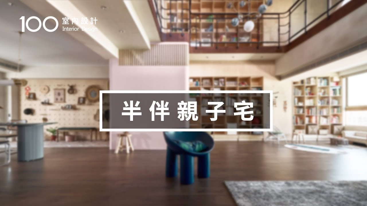 【親子宅】設計師居然把家交給孩子們設計?全家人一起打造的夢幻親子宅! 100室內設計