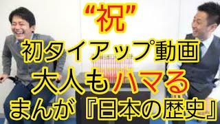 KADOKAWAさんのマンガ『日本の歴史』を読んで
