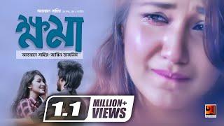 Khoma | ক্ষমা | Avraal Sahir | Mariya Nooni | Jarin Tajnim | Bangla New Music Video 2018