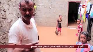 سيول عدن : غابت الدولة وتنصل الانتقالي وحضر المجتمع