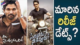 Sankranthi 2020 Movies New Release Dates ? | Sarileru Neekevvaru | Alavaikuntapuramlo