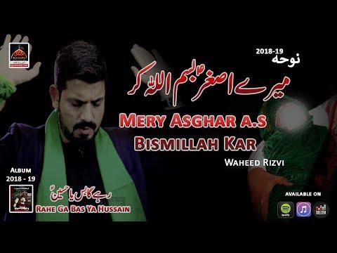 noha---mery-asghar-a.s-bismillah-kar---waheed-rizvi---2018