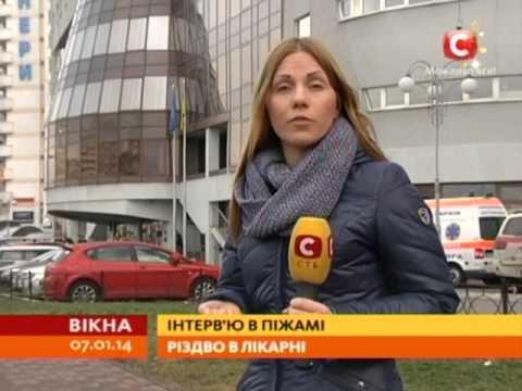 Черновол выскочила к журналистам в пижаме и рассказала совсем другое - Вікна-новини - 07.01.2014