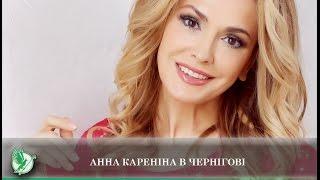 Анна Кареніна у Чернігові   Телеканал Новий Чернігів