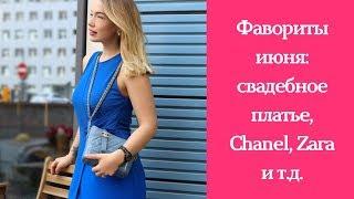 Фавориты июня. Мои покупки: Zara, Chanel, свадебное платье!!