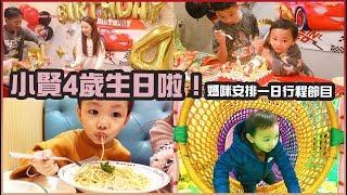 小賢4歲生日啦♥媽咪安排一日行程節目┃KatyFamily