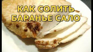 Как солить баранье сало (курдюк)