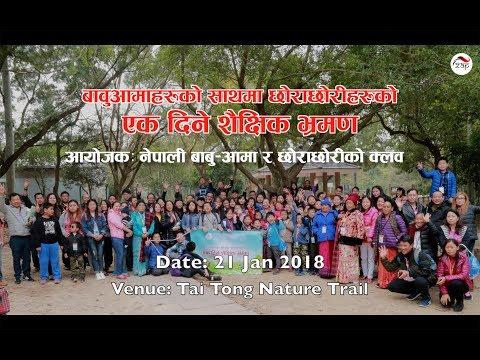 Hiking, Nepalese Parents & Children's Club Hong kong