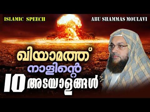 ഖിയാമത്ത് നാളിന്റെ 10 അടയാളങ്ങൾ | Latest Islamic Speech In Malayalam | Abu Shammas Moulavi 2016 New