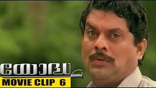 Malayalam Comedy Film | Yodha - Movie Clip : 06