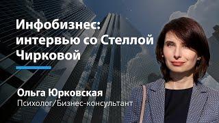 Инфобизнес с нуля или Женский #инфобизнес : интервью со Стеллой Чирковой || Ольга Юрковская