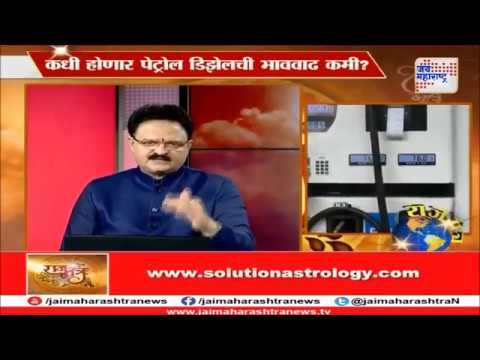 Prediction on: - Fuel Prices by Pt. Raj Kumar Sharma (8th September 2018)