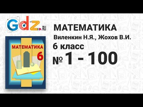 Видео уроки по математике 6 класс виленкин жохов чесноков