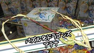 パズル&ドラゴンズ パズドラ フィギュアコレクションVol.2 アテナ - ちるふのUFOキャッチャー